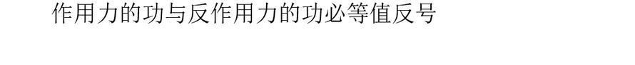 中国大学MOOC 大学物理I(山东工商学院)1450324416 最新慕课完整章节测试答案