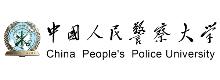 中國人民警察大學