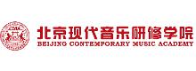 北京現代音樂研修學院