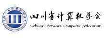 四川計算機學會