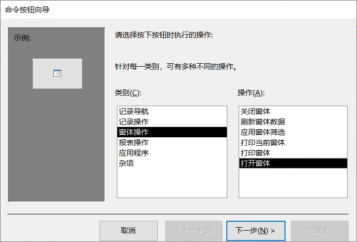 中国大学MOOC Access数据库应用(北京联合大学)1451629174 最新慕课完整章节测试答案