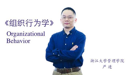 组织行为学(云南大学)
