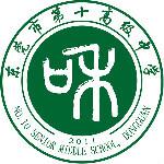 东莞市第十高级中学