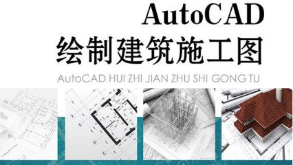 autocad绘制建筑施工图