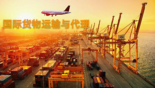 国际货物运输与代理