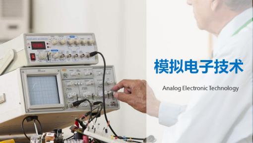 由集成运算放大器构成的电压比较器,整流-滤波-稳压电源电路.