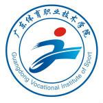 广东省青少年竞技体育学校