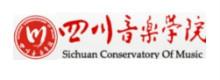 四川音樂學院