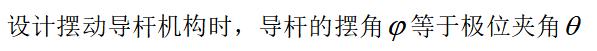 中国大学MOOC 机械工程基础II(广东石油化工学院)1452104220 最新慕课完整章节测试答案