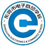 东莞市电子商贸学校