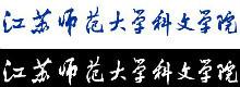 江蘇師范大學科文學院