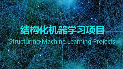 结构化机器学习项目