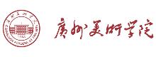 廣州美術學院