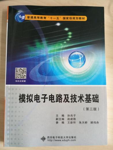 模拟电子电路与技术基础