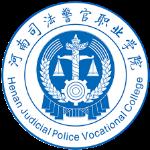 河南司法警官职业学院
