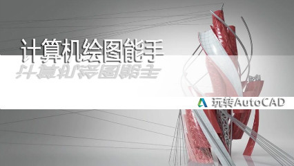 中國大學mooc計算機繪圖能手玩轉autocad網課答案圖片