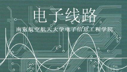 3.  集成运算放大器与模拟乘法器(8学时) 3.1 电流源电路 3.