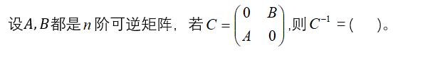 中国大学MOOC 线性代数(成都理工大学)1459744162 最新慕课完整章节测试答案