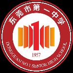 东莞市第一中学