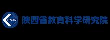 陕西省教育科学研究院