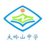 东莞市大岭山中学