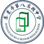 东莞市第八高级中学