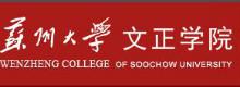 蘇州大學文正學院