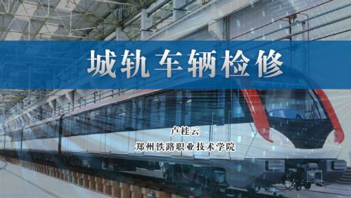 城轨车辆检修