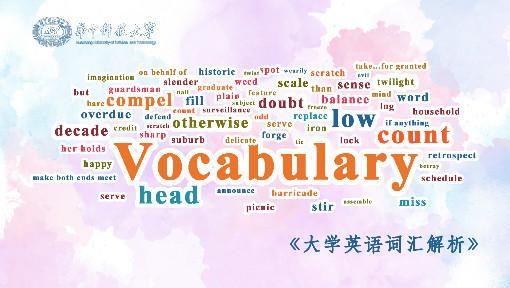 大学英语词汇解析