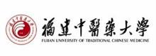 福建中醫藥大學