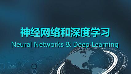 神经网络和深度学习