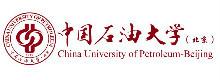 中國石油大學(北京)