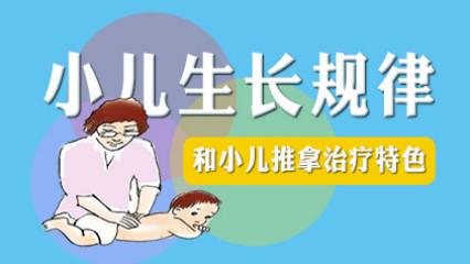 小儿生长规律和小儿推拿治疗特色