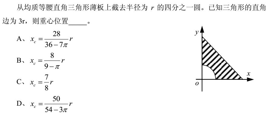 中国大学MOOC 理论力学(国防科技大学)1450039172 最新慕课完整章节测试答案