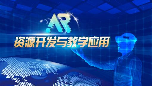 AR资源开发与教学应用
