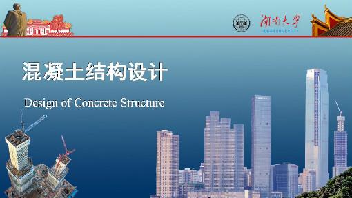 混凝土结构设计