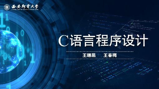 c语言程序设计 期末考试_大一c语言期末试题_c语言程序设计期末