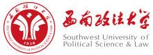 西南政法大學