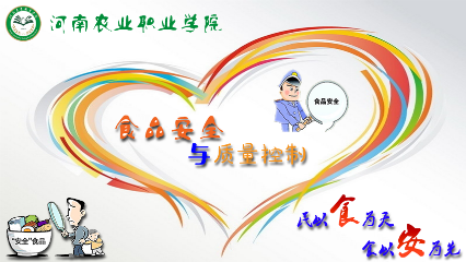 食品安全与质量管理,刘先德主编,中国林业出版社 4.