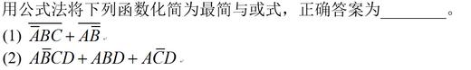 中国大学MOOC 数字电子技术(山西大学商务学院)1450300322 最新慕课完整章节测试答案