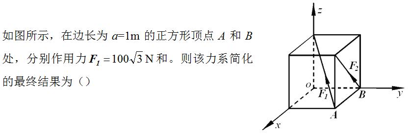 中国大学MOOC 理论力学(安康学院)1449961230 最新慕课完整章节测试答案