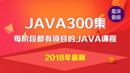 Java课程 Java300集大型视频教程