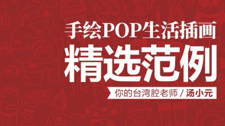 手绘POP生活插画精选范例
