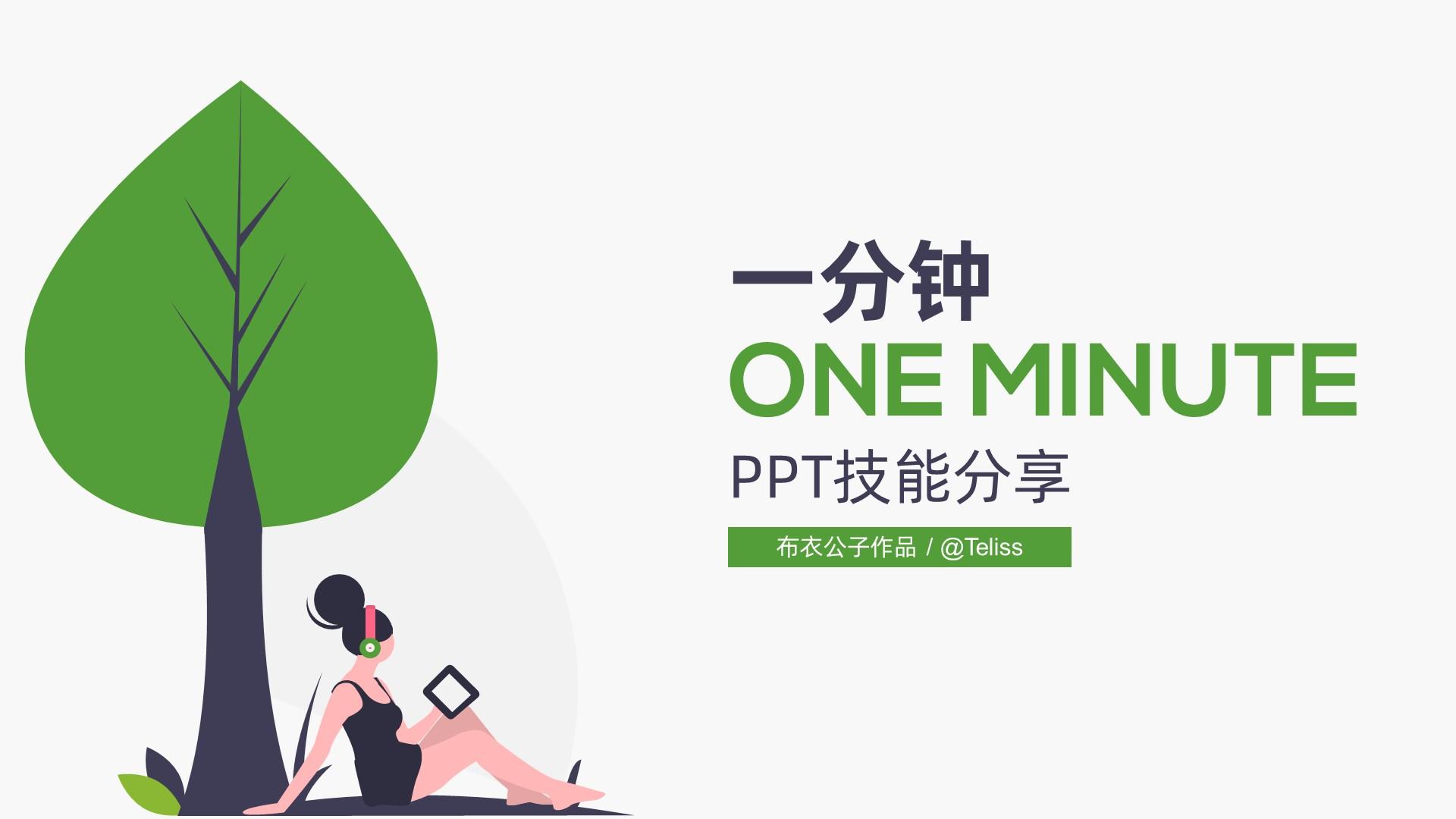 布衣公子《一分钟PPT技能》连载