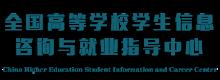 全国高等学校学生信息咨询与就业指导中心