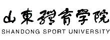 山东体育学院