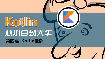 Kotlin进阶课程,Kotlin开发教程