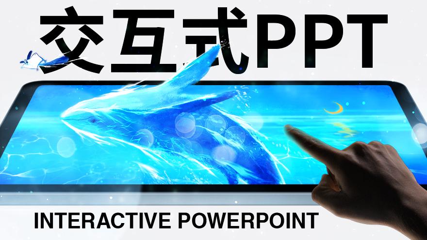 交互式PPT