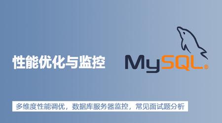 MySQL数据库性能优化与监控实战
