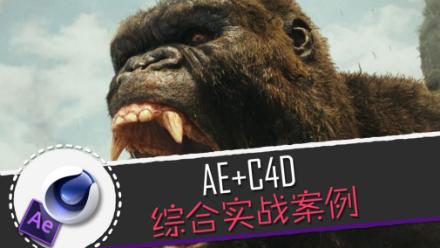 AE+C4D综合案例+C4DR19新功能讲解